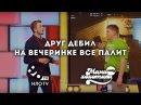 Друг Дебил на Вечеринке Все Палит Мамахохотала на НЛО TV