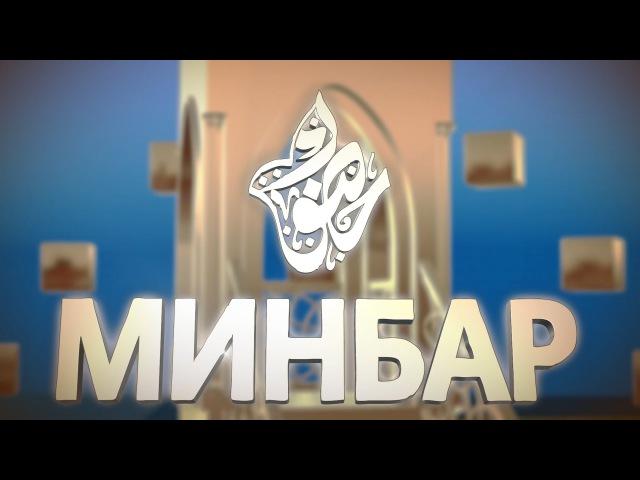 Ахмад хазрат Сабиров. Пятничная проповедь в Апанаевской мечети. Об обязанностях человека