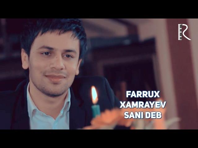 Farrux Xamrayev Sani deb Фаррух Хамраев Сани деб