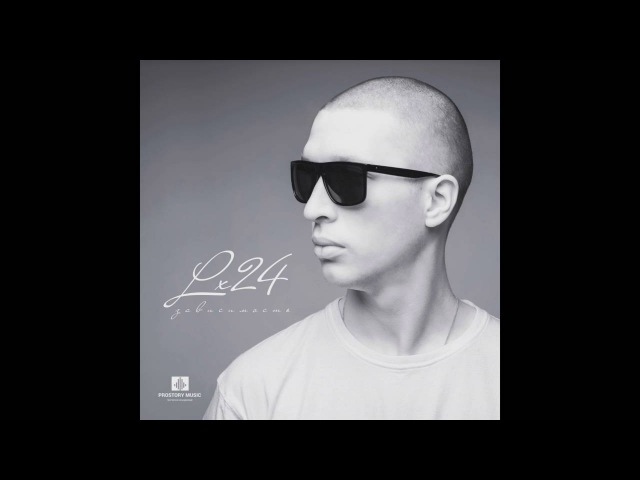 Lx24 - Одинокая звезда (EP Зависимость)