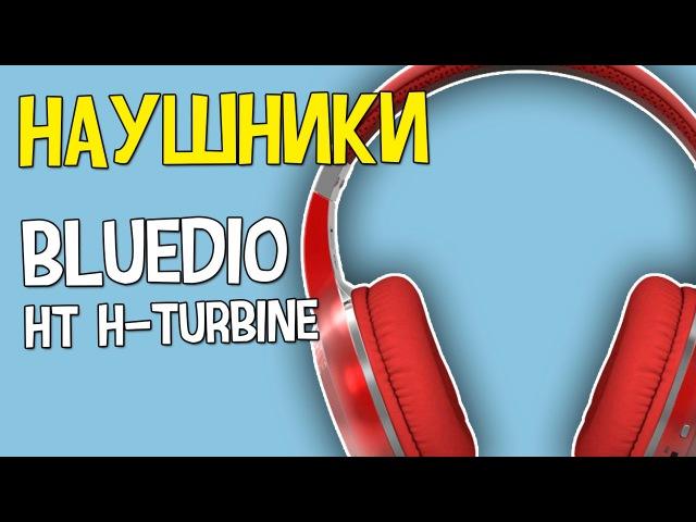 БЕСПРОВОДНЫЕ НАУШНИКИ BLUEDIO HT H-TURBINE(Bluetooth 4.1)