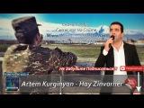 Artyom Kurginyan - Hay Zinvorner [A.S] (www.muz-kavkaz.do.am)