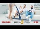 Doni feat Миша Марвин Девочка S класса премьера клипа 2016