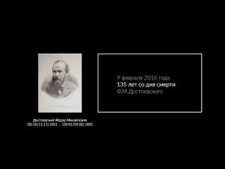 Философия и Антропология М.Ф.Достоевского - Москва, РГБМ, 14 марта 2016