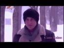Макс и Лиза-So Cold