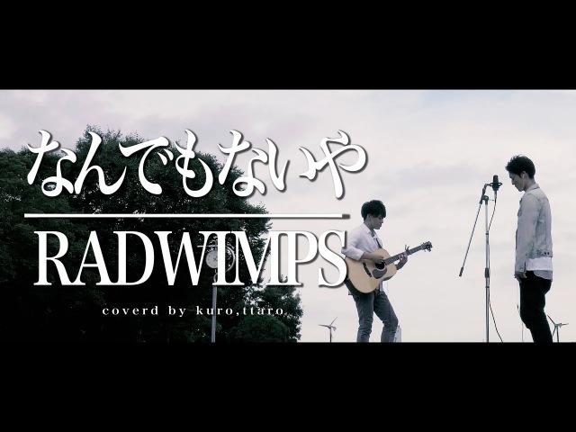 ◆ フル歌詞付 なんでもないや RADWIMPS 君の名は。 カバー 黒木佑樹 122