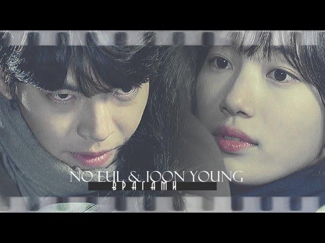 ►No Eul Joon Young | Врагами