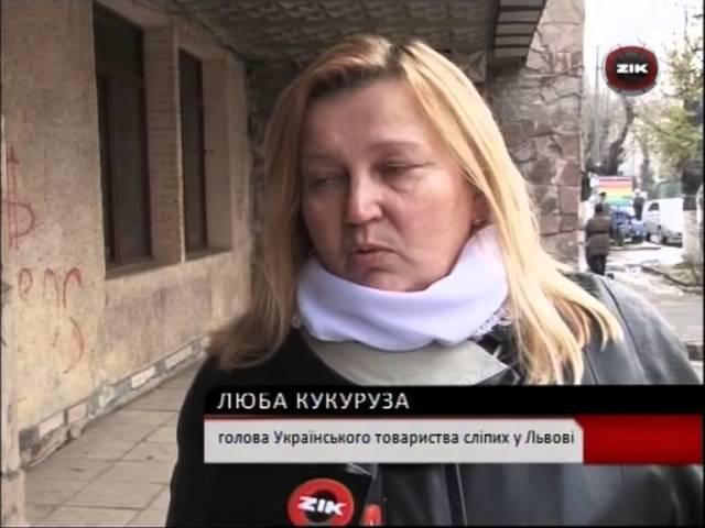 День сліпих Львів 2012 рік