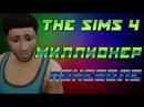 The sims 4 челлендж $$$ Миллионер поневоле$$$ ОСТАЛОСЬ СОВСЕМ ЧУТЬ-ЧУТЬ!!