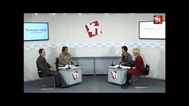 «Дискуссионный клуб «По правде говоря»: «Новогодняя кампания 2016-2017 в Ульяновско...