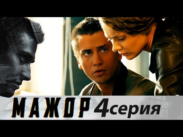 Мажор - Сезон 1 - Серия 4 - криминальная драма HD