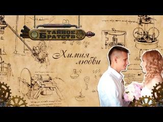 Искатели Знаний - Химия любви