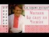 Как играть русское Матаня, Во саду ли, Чижик (гармонь хромка)
