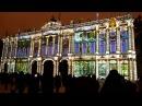 Световое шоу на стенах Эрмитажа в Петербурге