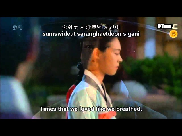 [MV] [Hwajung OST Part.3] Dreaming Dream (꿈을 꾸다) (ENGRomHan.SUB.) Yesung (Super Junior)