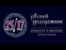 25/17 Русский подорожник. Концерт в Москве 2015