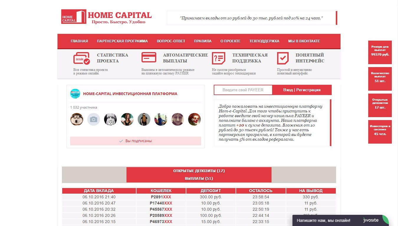 Hom E Capital