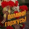 ☭★ Великая Отечественная война ☭★
