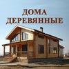 Деревянные дома | Сухой брус | Бревно | Марисруб