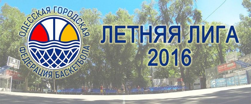 Результаты матчей Летней Лиги на 10.08.2016