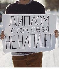 Курсовые Рефераты Дипломы Дипломные на заказ ВКонтакте Курсовые Рефераты Дипломы Дипломные на заказ