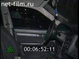 staroetv.su / Дорожный патруль (РТР, 19.02.2002)