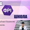 "Базова ФРІ-школа ""Step in future"" 2.0"