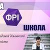 "Базова ФРІ-школа ""Step in future"" 2.0"