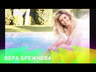 Вера Брежнева — Любовь спасёт мир (Колыбельная для программы «Пара Напрокат» на «Love radio»)