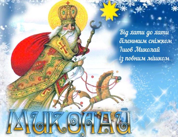 Святий Миколай