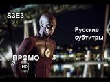 Флэш 3 сезон 3 серия Промо/Анонс (Русские субтитры)