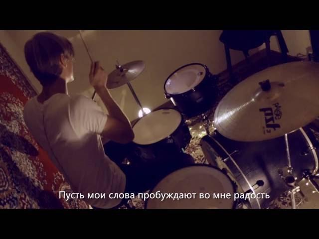 Adam Medvedskii Слово Жизни YOUTH - Пусть Мои Слова (Drum CoverLyrics Video)