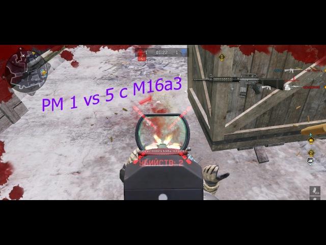 РМ 1 vs 5 с M16a3