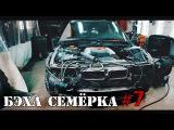 В Москве расстреляли БУМЕР. BMW 740i E38 за 250к.