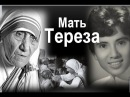 Мать Тереза:«Не бойтесь любить».