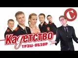 Обзор Кадетство (Дом 2 в Суворовском училище)