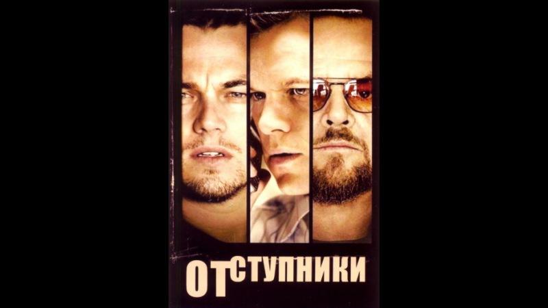 Отступники — КиноПоиск » Freewka.com - Смотреть онлайн в хорощем качестве