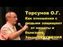 Торсунов O.Г. Как отношения с людьми защищают от нищеты и болезней. Закон ОКРУЖЕНИЯ
