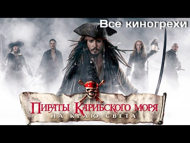 Все киногрехи и киноляпы фильма Пираты Карибского моря На краю света