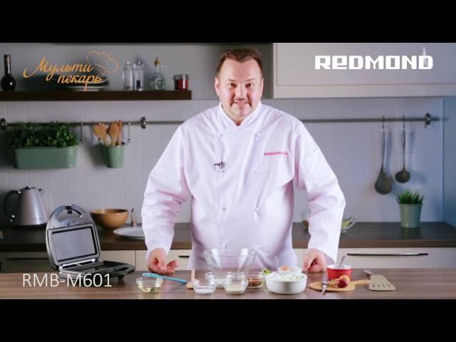 Как приготовить творожную запеканку в мультипекаре REDMOND RMB-M601