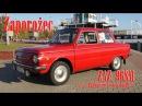 OldtimerbazaR ~ Zaporożec ZAZ 968M z 1976 roku opowiada Michał Schulz