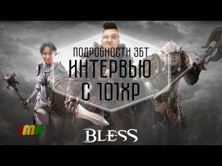 Bless Online - подробности ЗБТ и будущего развития игры. Интервью с локализатором 101xp