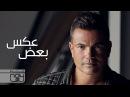 Amr Diab Aks Baad عمرو دياب عكس بعض كلمات