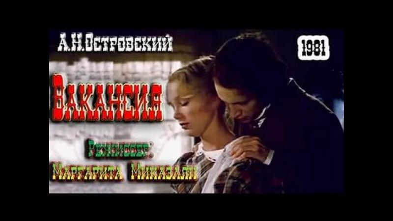 Вакансия. По мотивам пьесы А.Н.Островского 1981