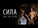 ОдноНо Kristian Jyoti Gopi Manohar — Сила (Live in GOA)
