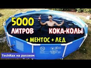 5000 ЛИТРОВ КОКА-КОЛЫ в Гигантском БассейнеМЕНТОСЛЕД - НЕВЕРОЯТНОЕ ВИДЕО!