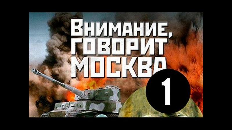 Внимание, говорит Москва! 1 серия (военный сериал)