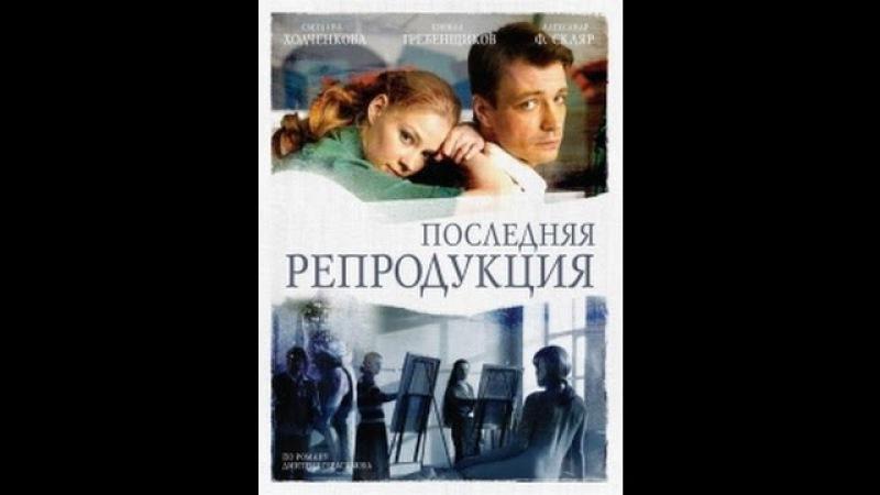 Последняя репродукция (Фильм целиком) - детективная мелодрама сериал