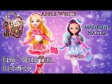 Ever After High: Epic Winter Review Apple White and Madeline Hatter REVIEW