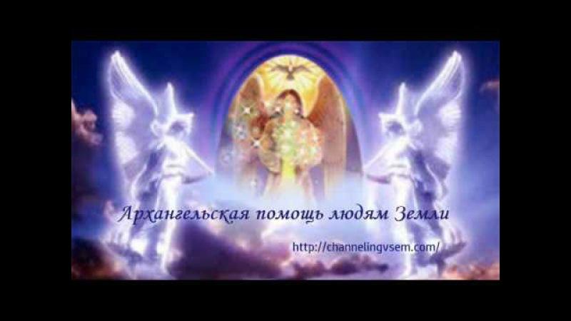 Ченнелинг 07.07.16 Архангел Гавриил-Тасачена